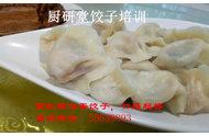 蔬菜素水饺