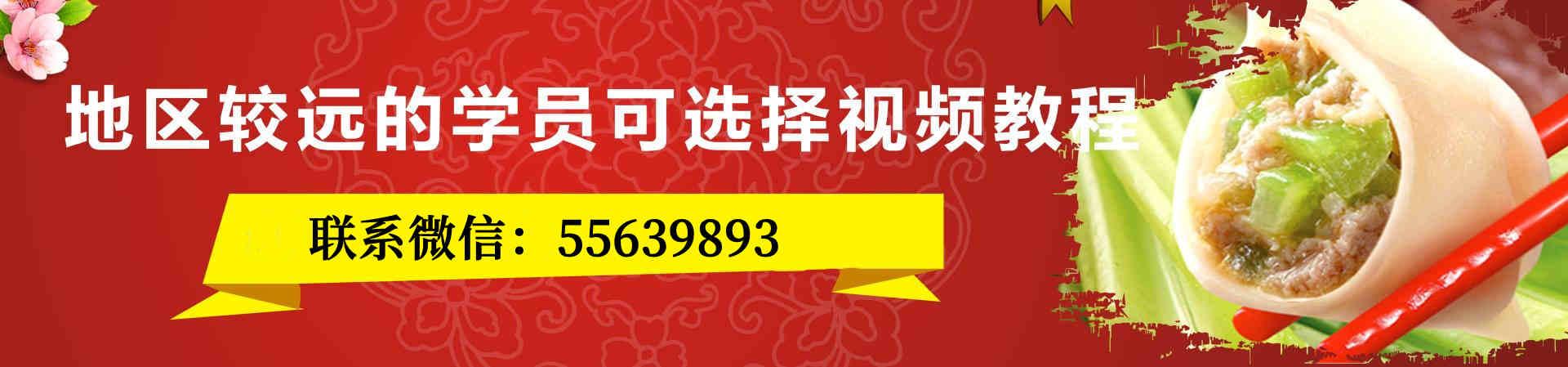 饺子培训图片