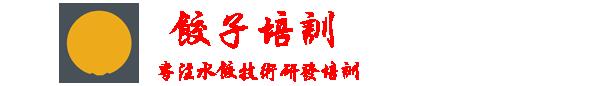 水饺技术研发培训!