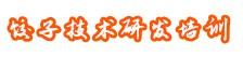 水饺技术培训